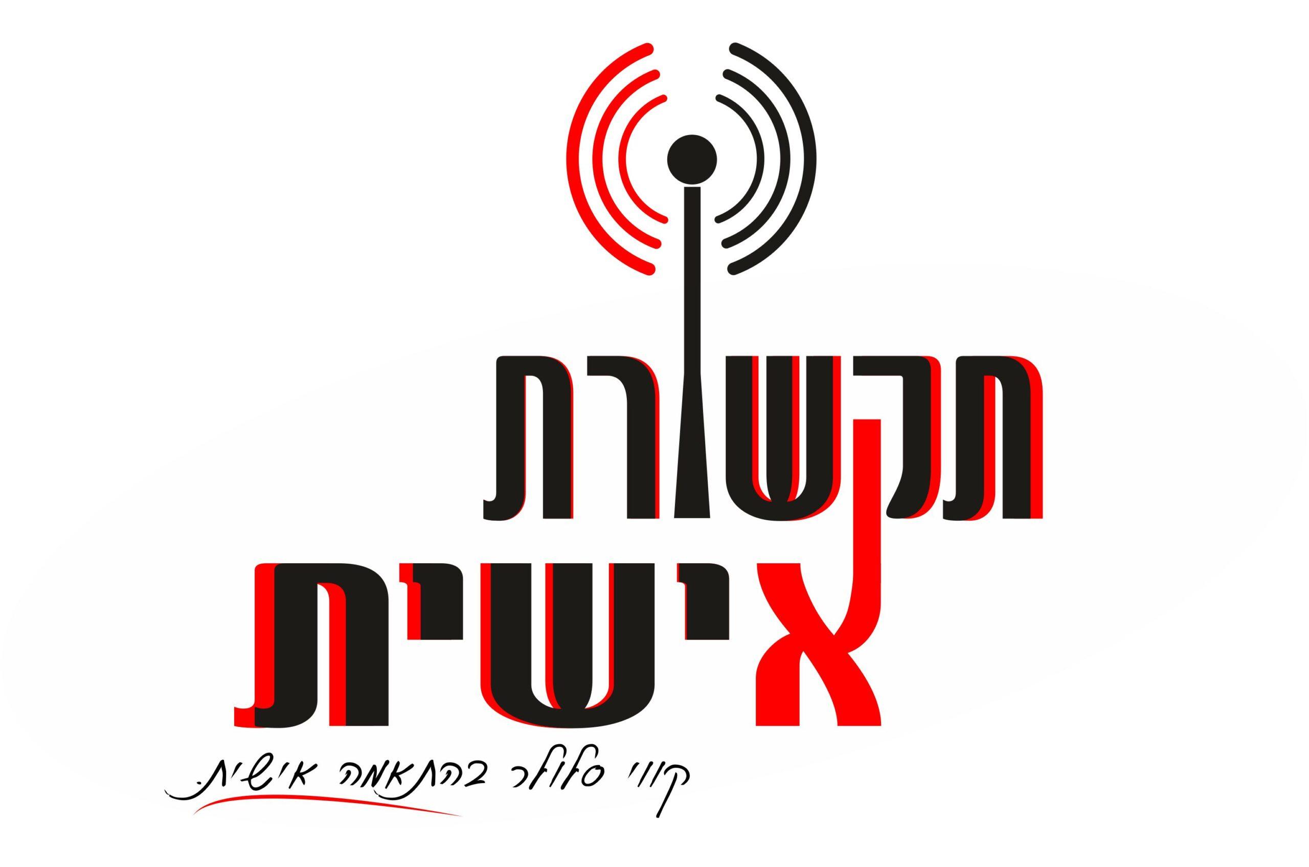 תקשורת אישית לוגו נקי